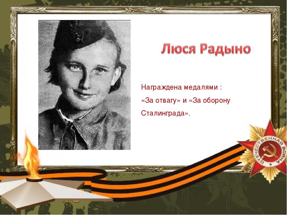 Награждена медалями : «За отвагу» и «За оборону Сталинграда».