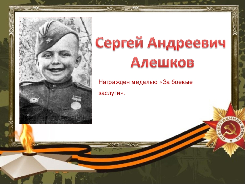 Награжден медалью «За боевые заслуги».