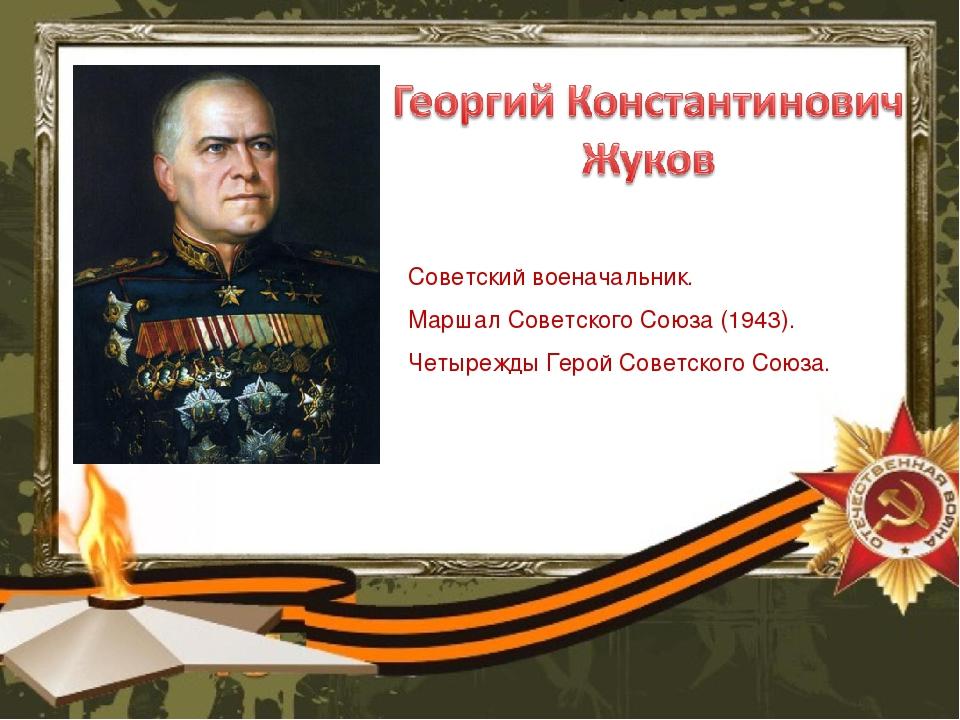 Советский военачальник. Маршал Советского Союза (1943). Четырежды Герой Совет...