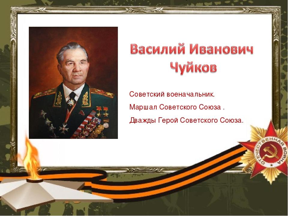 Советский военачальник. Маршал Советского Союза . Дважды Герой Советского Сою...