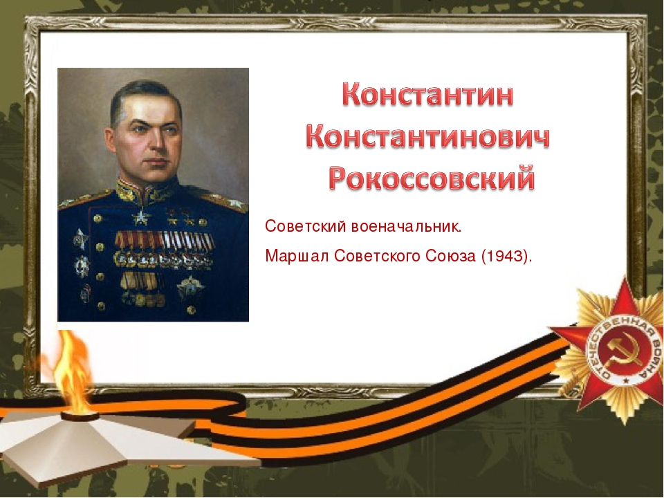 Советский военачальник. Маршал Советского Союза (1943).