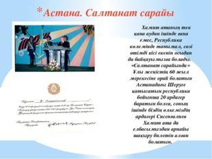 Астана. Салтанат сарайы Хамит атаның тек қана аудан ішінде ғана емес, Республ