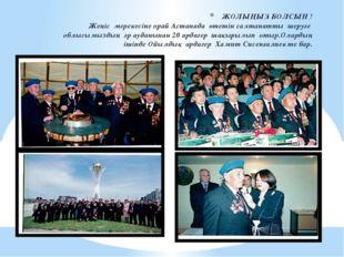 ЖОЛЫҢЫЗ БОЛСЫН ! Жеңіс мерекесіне орай Астанада өтетін салтанатты шеруге облы