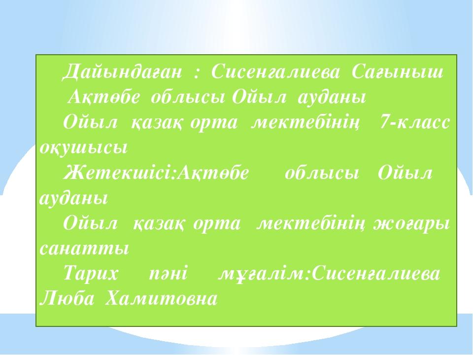 Дайындаған : Сисенгалиева Сағыныш Ақтөбе облысы Ойыл ауданы Ойыл қазақ орта м...