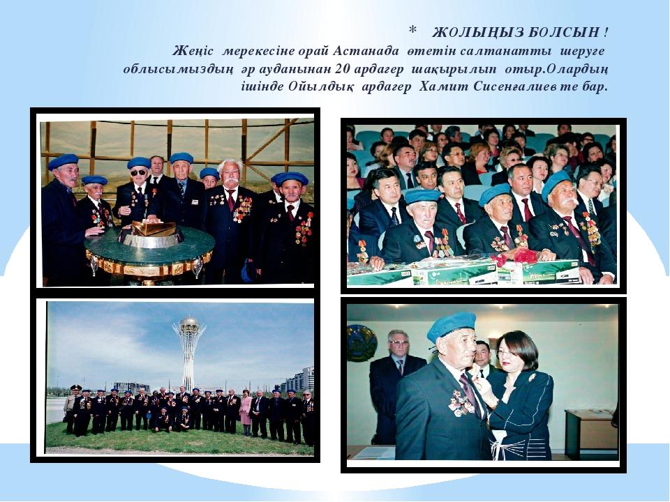 ЖОЛЫҢЫЗ БОЛСЫН ! Жеңіс мерекесіне орай Астанада өтетін салтанатты шеруге облы...