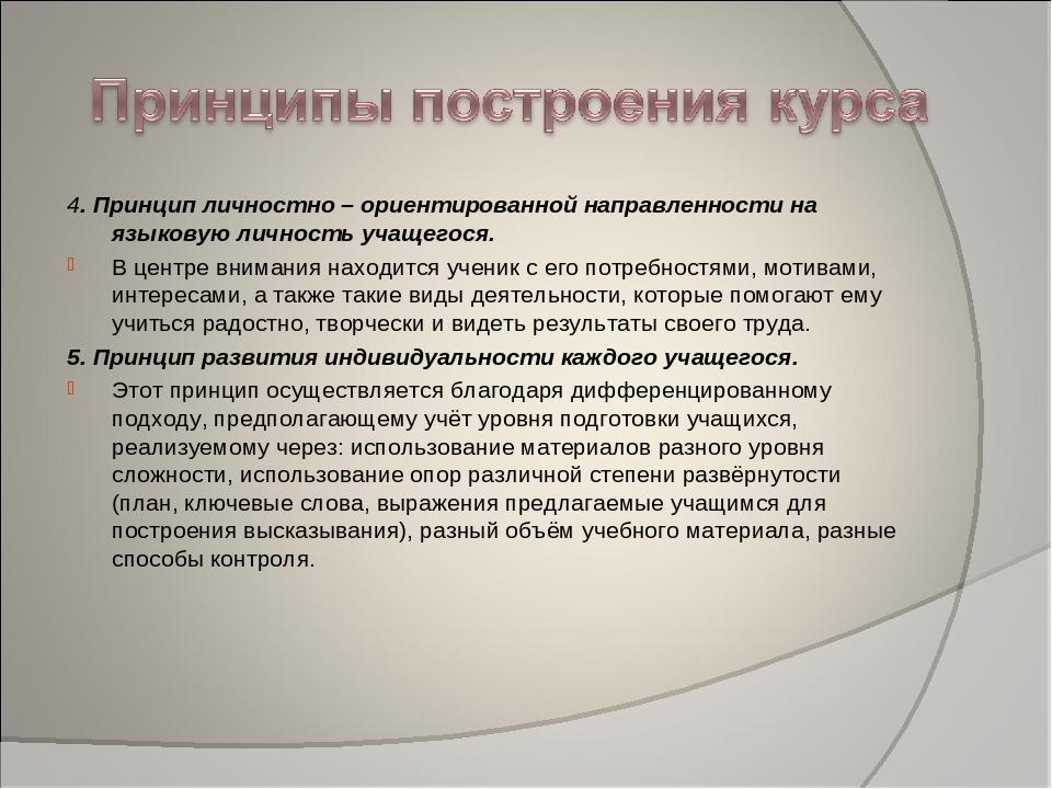 4. Принцип личностно – ориентированной направленности на языковую личность у...