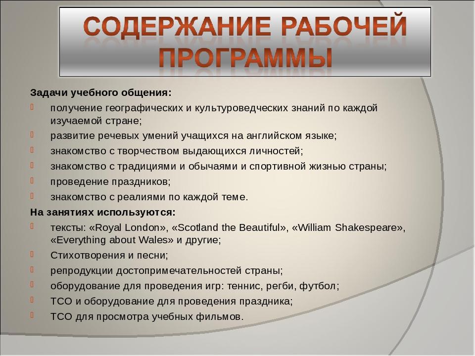 Задачи учебного общения: получение географических и культуроведческих знаний...