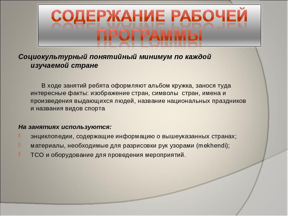 Социокультурный понятийный минимум по каждой изучаемой стране В ходе занятий...