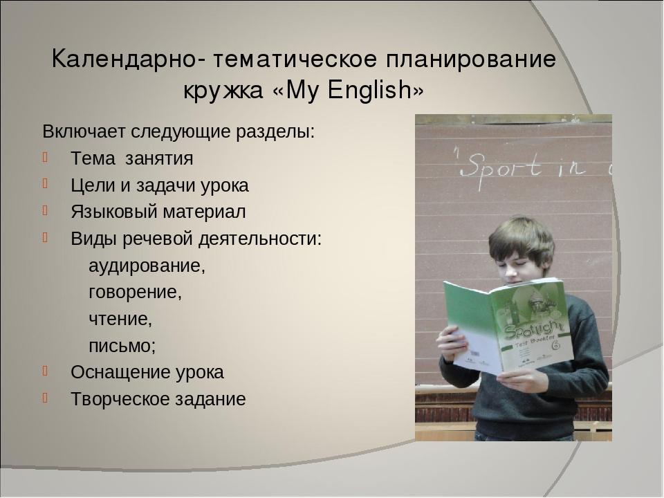 Календарно- тематическое планирование кружка «My English» Включает следующие...