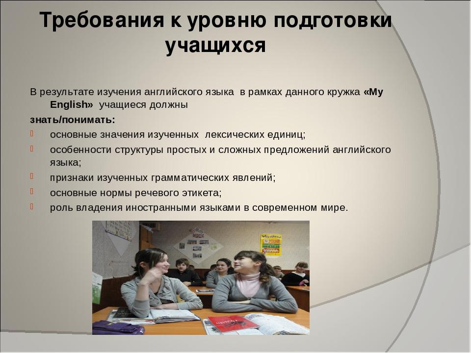 Требования к уровню подготовки учащихся В результате изучения английского язы...