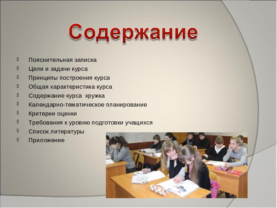 Пояснительная записка Цели и задачи курса Принципы построения курса Общая...