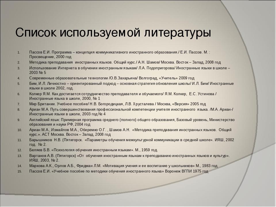 Список используемой литературы Пассов Е.И. Программа – концепция коммуникати...