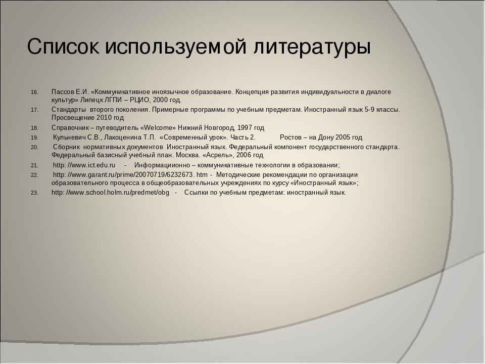 Список используемой литературы Пассов Е.И. «Коммуникативное иноязычное образо...
