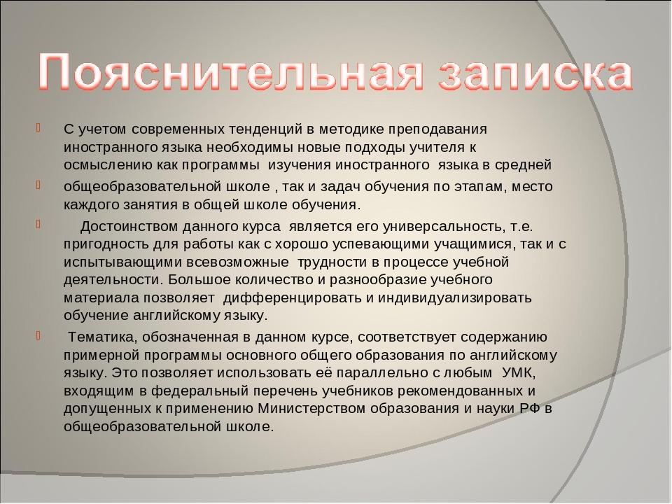 С учетом современных тенденций в методике преподавания иностранного языка нео...