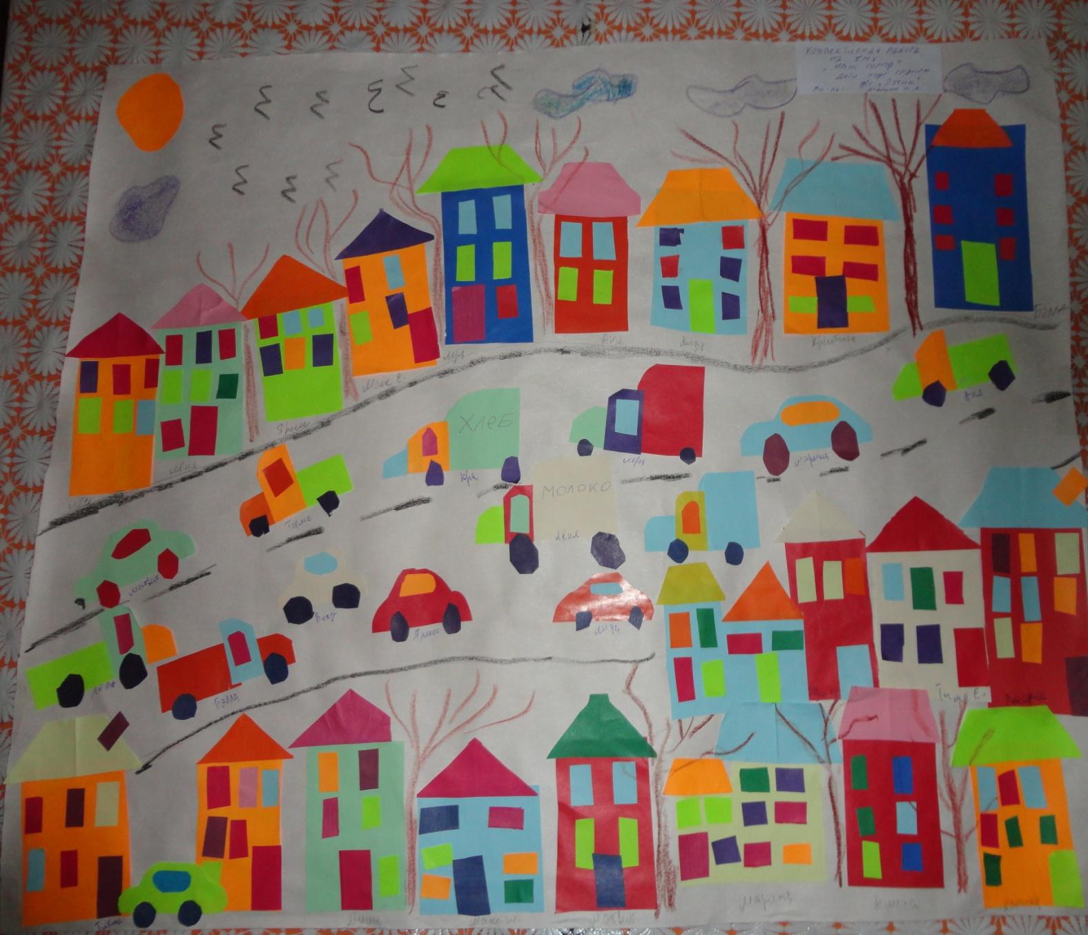 поделка открытка наш город огромного разнообразия тщательно