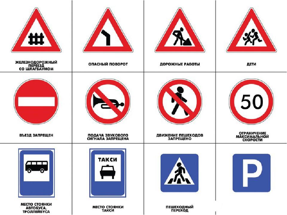 дорожные знаки в средней группе картинки материалы доступны для