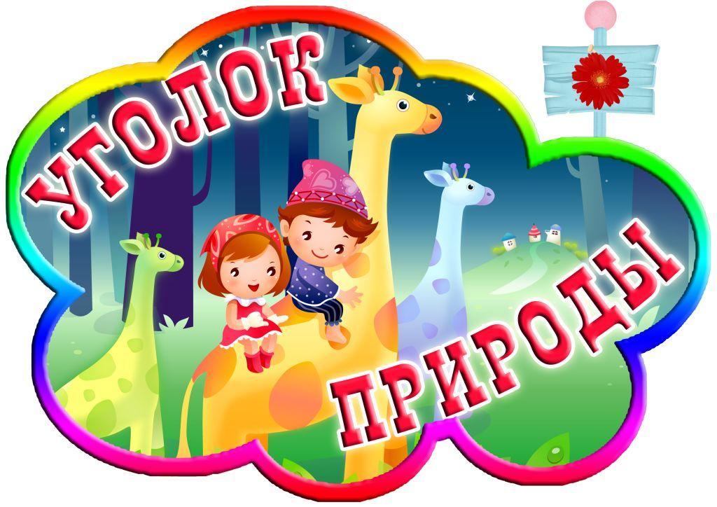 Детские картинки уголков детского сада