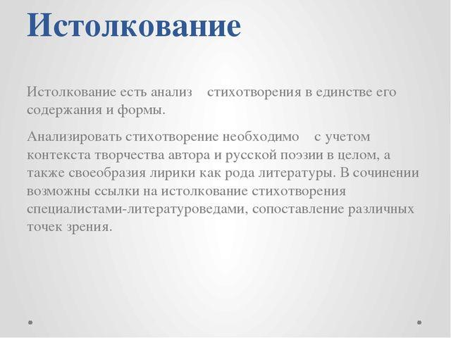 blok-sochinenie-k-muze-razmer-soveshanie-prezentatsiya-sochinenie