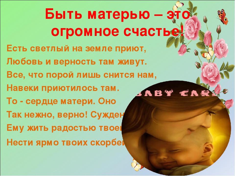 Для, открытки о счастье быть мамой