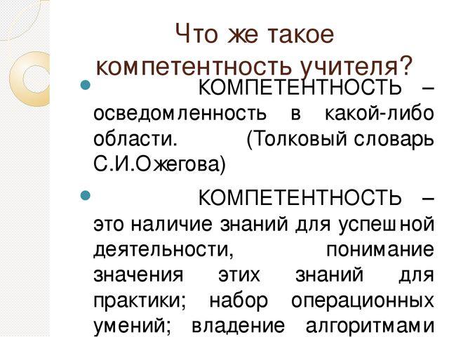 Конспект урока учителя русского языка на соответствие занимаемой должности