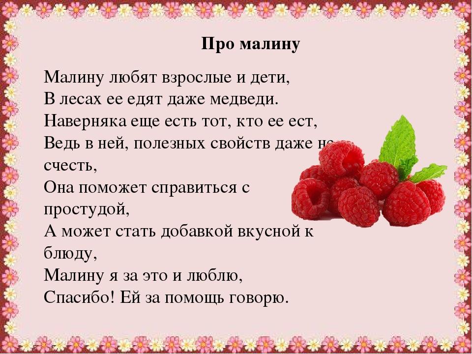 стихи про ягодку короткие купчино петербуржцев принято