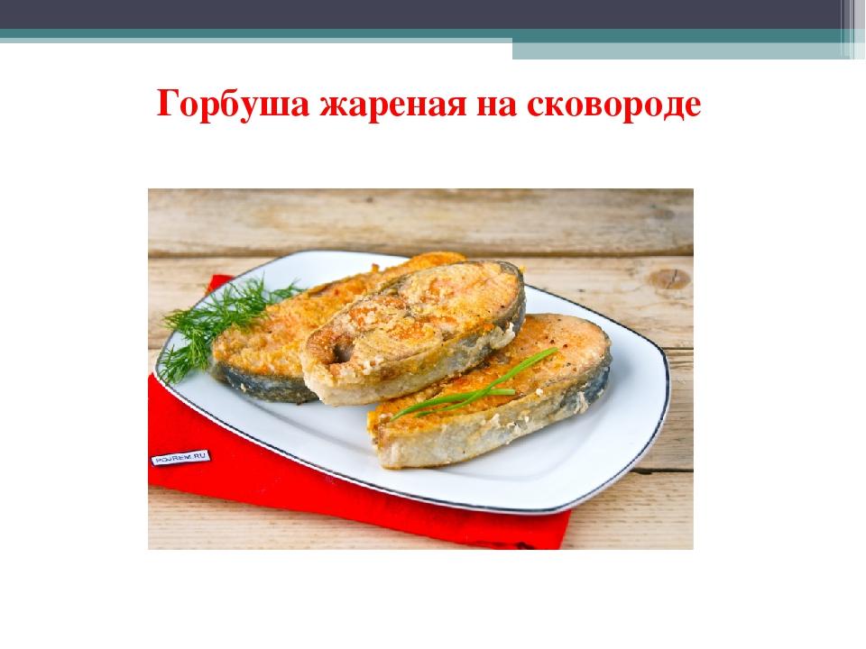 Горбуша жареная на сковороде рецепты с фото
