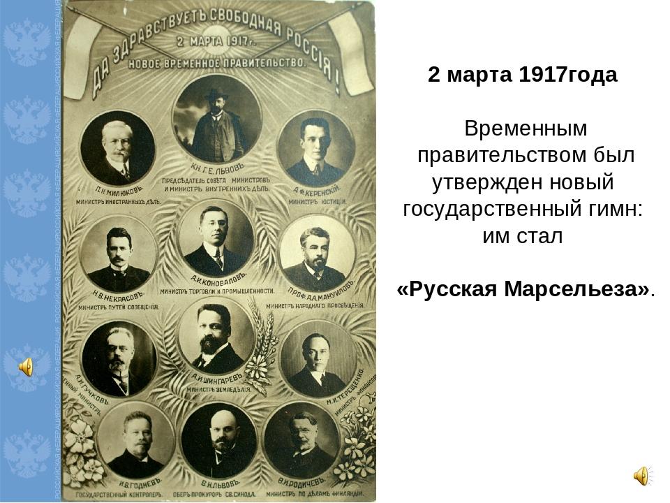 Год открытки, временное правительство картинки