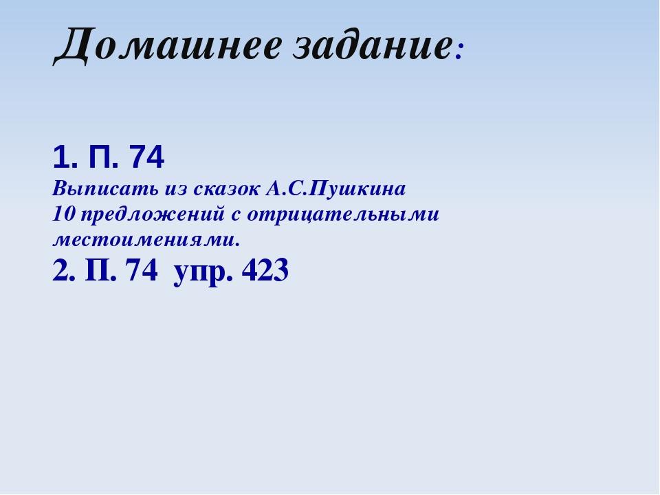 Домашнее задание: 1. П. 74 Выписать из сказок А.С.Пушкина 10 предложений с от...