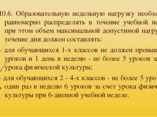 10.6. Образовательную недельную нагрузку необходимо равномерно распределять в
