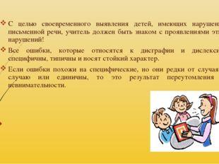 С целью своевременного выявления детей, имеющих нарушения письменной речи, у