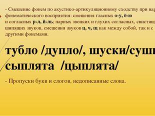 - Смешение фонем по акустико-артикуляционному сходству при нарушении фонемати