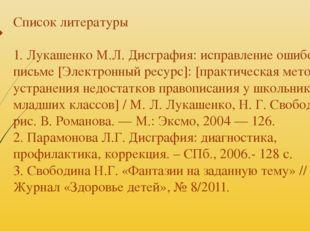 Список литературы 1. Лукашенко М.Л. Дисграфия: исправление ошибок при письме