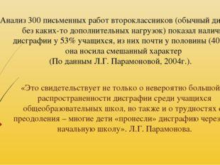 Анализ 300 письменных работ второклассников (обычный диктант без каких-то до