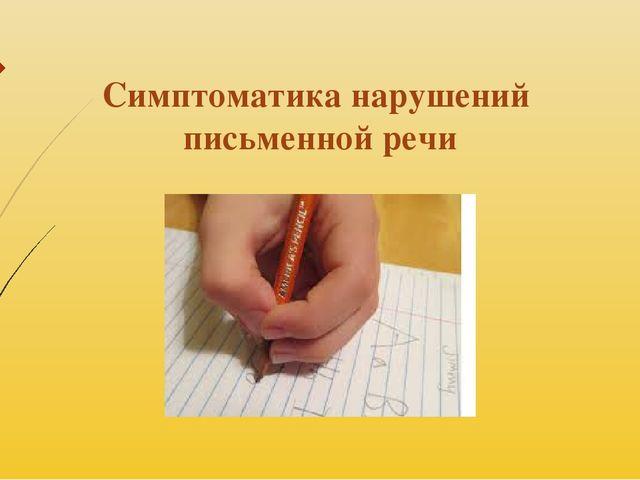 Симптоматика нарушений письменной речи