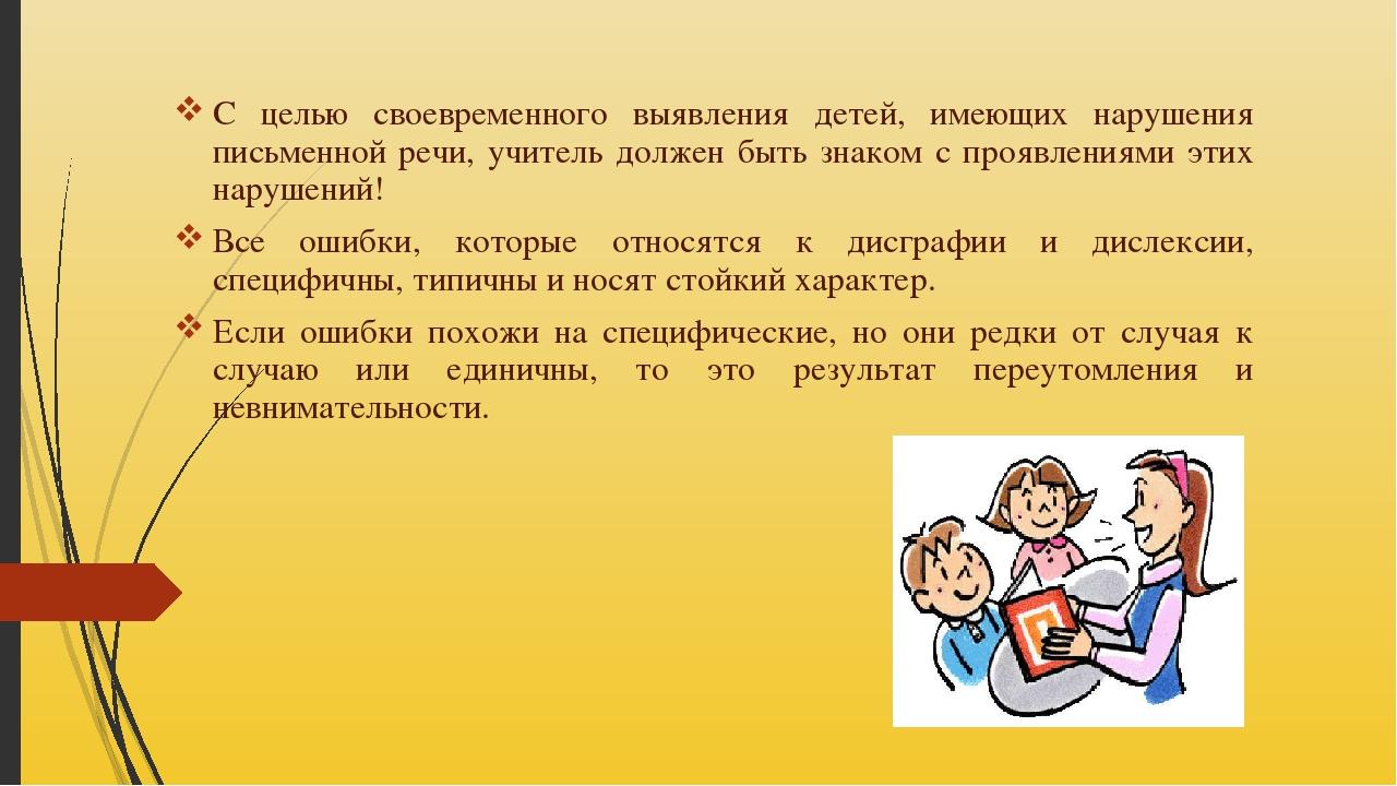 С целью своевременного выявления детей, имеющих нарушения письменной речи, у...
