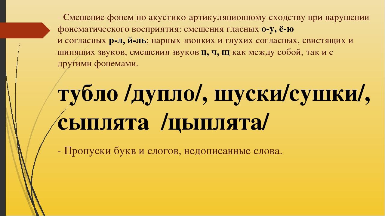- Смешение фонем по акустико-артикуляционному сходству при нарушении фонемати...