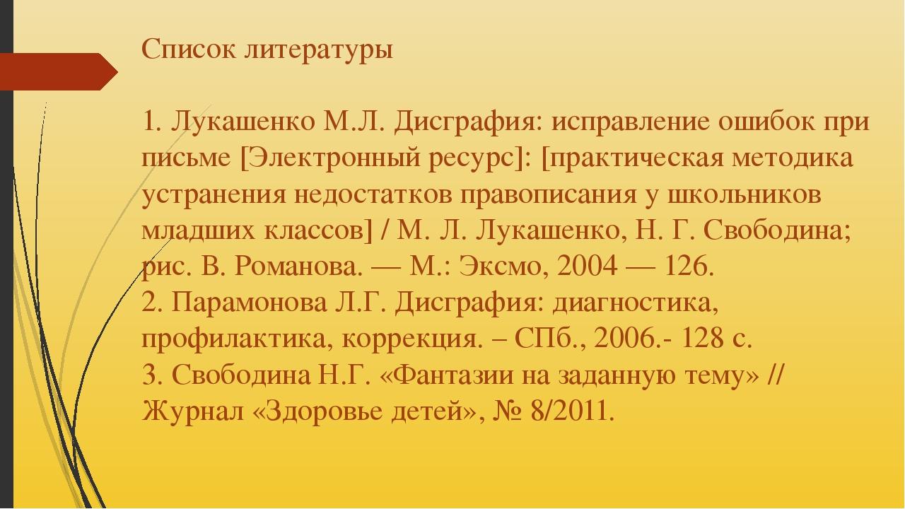 Список литературы 1. Лукашенко М.Л. Дисграфия: исправление ошибок при письме...