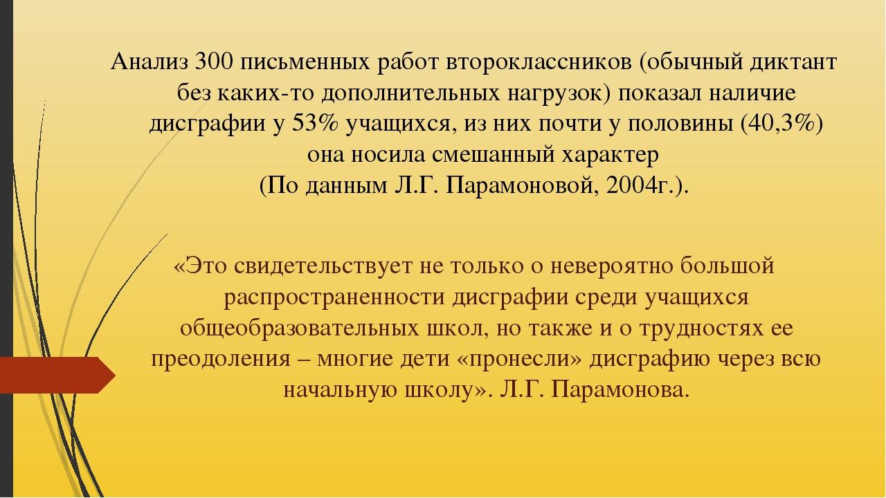 Анализ 300 письменных работ второклассников (обычный диктант без каких-то до...