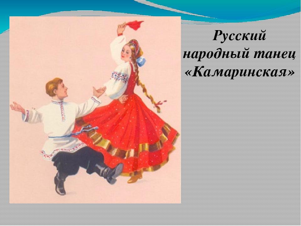 Танцы русского народа названия и картинки