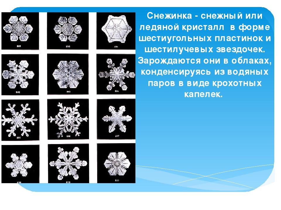 Как сделать снежинку шестиугольник