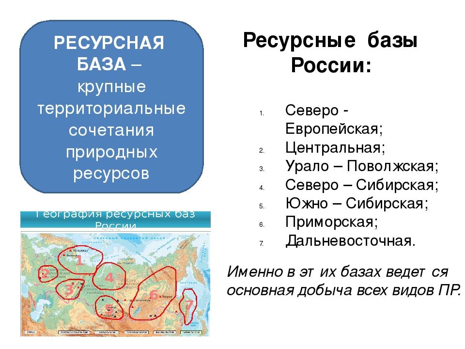 характеристика географического месторасположения и природно-ресурсного потенциала красноярского края #11