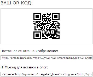 Qr как сделать свой qr код для  921