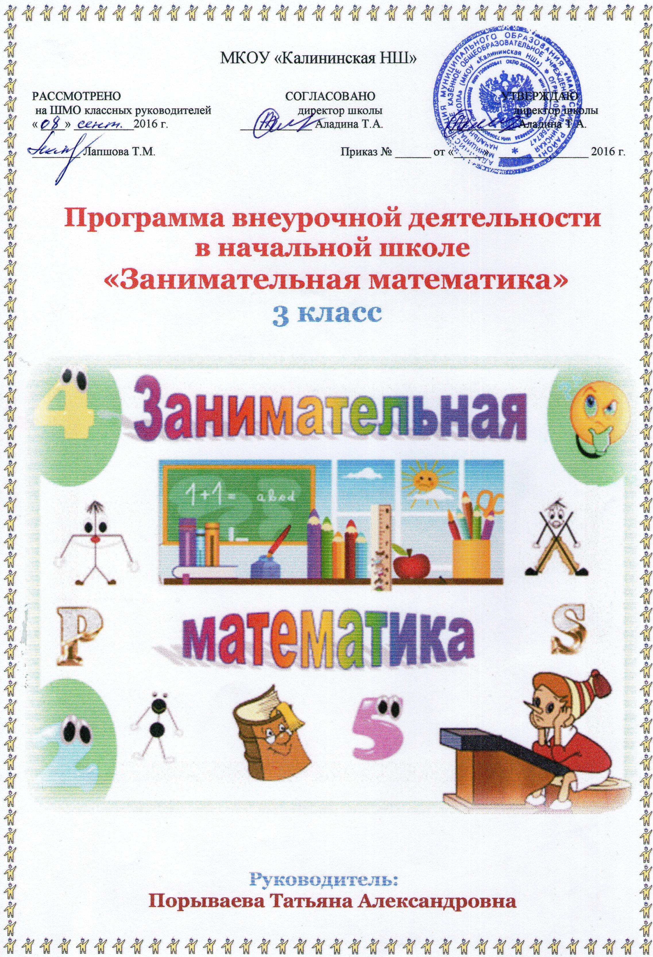 Факультатив занимательная математика 1 класс