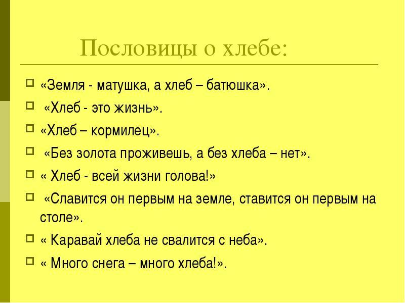 Башкирские пословицы о земле