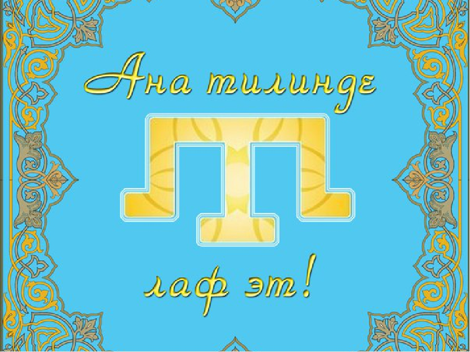 Открытка крымские татары