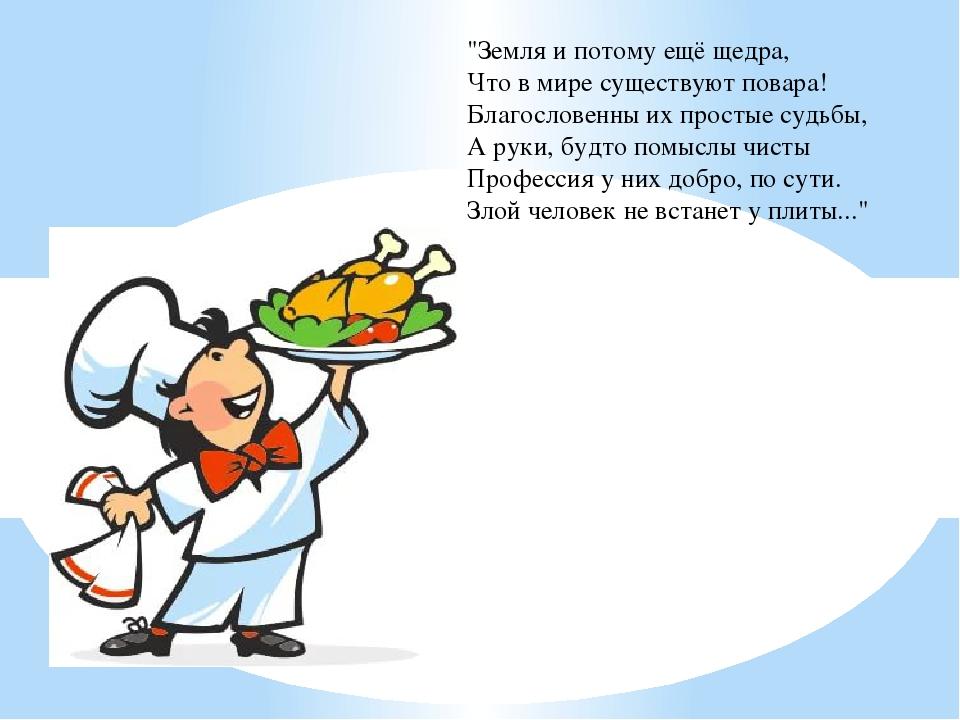"""""""Земля и потому ещё щедра, Что в мире существуют повара! Благословенны их про..."""