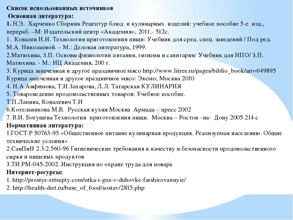 Список использованных источников Основная литература: 1. Н.Э. Харченко Сборн...