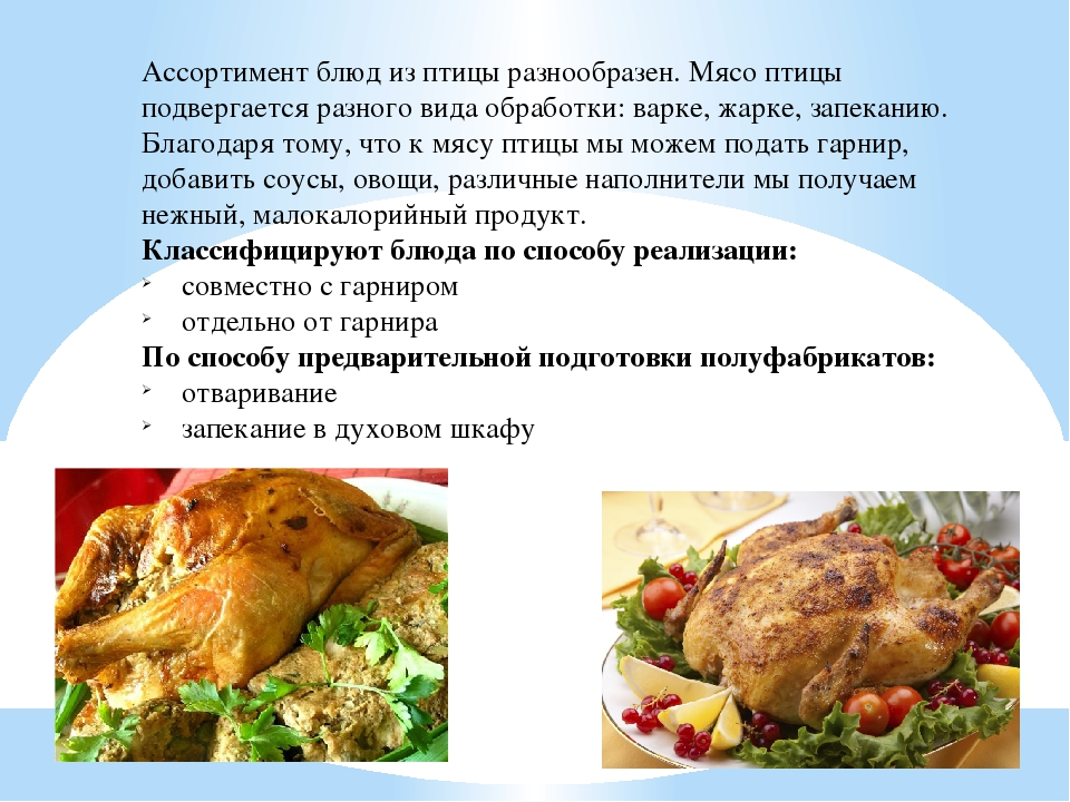 Ассортимент блюд из птицы разнообразен. Мясо птицы подвергается разного вида...
