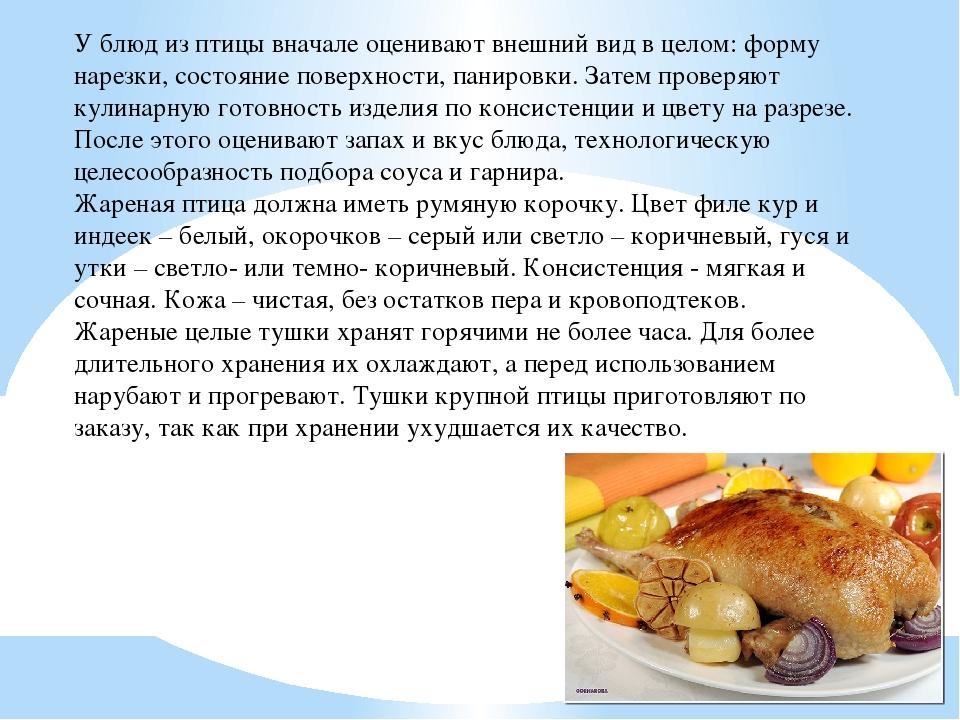 У блюд из птицы вначале оценивают внешний вид в целом: форму нарезки, состоян...