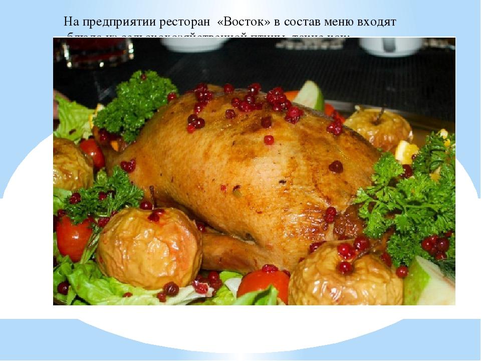 На предприятии ресторан «Восток» в состав меню входят блюда из сельскохозяйст...